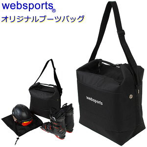 当店オリジナル ブーツバッグ PACK-IT Black スノーボードブーツ1足とヘルメットが収納可能 54393 ブーツケース 【C1】【s2】
