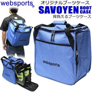 当店オリジナル 背負える ブーツバッグ SAVOYEN Blue スキー&ボードブーツ1足とヘルメットが収納可能 54394 ブーツケース 【C1】【s2】