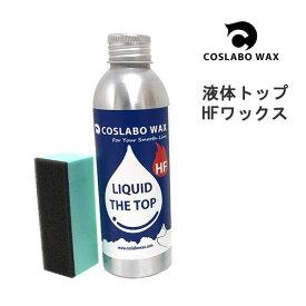 コスラボワックス  LIQUID THE TOP HF フッ素高含有トップ リキッド 100ml CL1038 スキー&スノーボードワックス 液体ワックス COSLABO WAX 【C1】【K1】【s2】