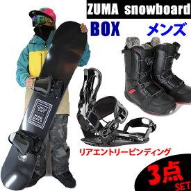 スノーボード セット スノーボード 3点セット メンズ ZUMA BOX ボックス + RX one ビンディング + ロシニョールボアブーツ スノボ セット ボード【L2】【代引き不可】【s2】