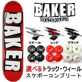 スケボー コンプリート BAKER ベーカー LOGO REDベース WHITE 8.0×31.5インチ 選べるトラック・ウィール(レンチ+ケースサービス!) スケートボード