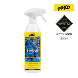 TOKO トコ Eco テキスタイルプルーフ 500ml ハンドポンプタイプ 5582625 Eco Textile Proof 【透湿防水ウェア用撥水スプレー・GORE-TEX対応】【C1】【s2】