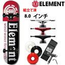 スケボー コンプリート ELEMENT エレメント SECTION 8.0x31.75インチ 選べるトラック・ウィール(レンチ+ケースサー…