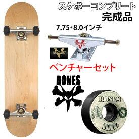 スケートボード コンプリート ベンチャートラックセット オリジナルブランク 7.75・8.0インチ +BONESウィール スケートボード完成品 ・レンチ付き