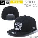 ニューエラ キャップ Youth 9FIFTY TOMICA トミカ トラック ブラック(12551598)NEWERA 正規品 子供用 帽子【C1】