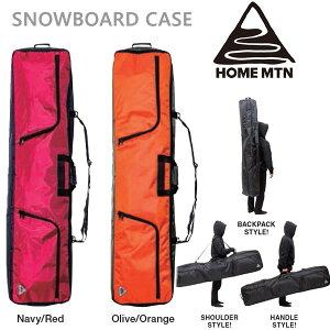 スノーボードケース オールインワン HOME MOUNTAIN タフな1680Dナイロン 背負える 持ち運びラクラク ホームマウンテン home mtn