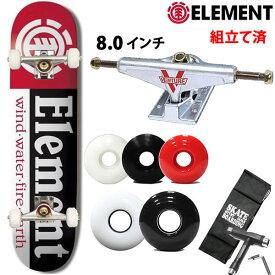 スケボー コンプリート ELEMENT エレメント SECTION 8.0x31.75インチ +ベンチャー + ウィール52mm 選べるウィール(レンチ+ケースサービス)