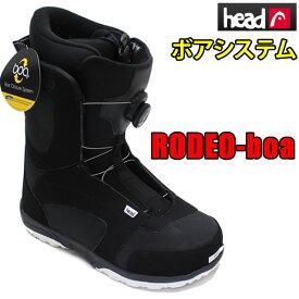 ヘッド【HEAD】スノーボードブーツ   RODEO -BOAブーツ / BLACK ロデオ ボアシステム【スノーボードブーツ】