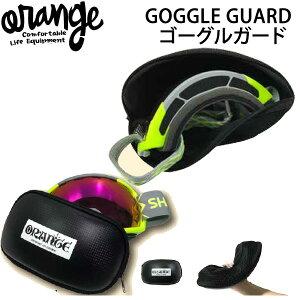 ORANGE 【オレンジ】スノーボード小物  GOGGLE GUARD  ゴーグルガード 傷防止 ゴーグルケース スキー・スノボー