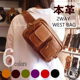 【ウエストバッグ】【ボディバッグ】ナチュラルレザー×ハンドメイド【レザーバッグ】【ワンショルダー】【本革】【牛革】【ヒップバッグ】bag-west006