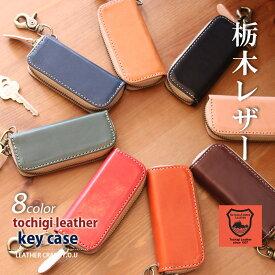 キーケース スマートキーケース 栃木レザー 本革 レザー ファスナータイプ メンズ レディース key-to001