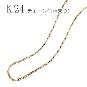 チェーン (デザインB)【1m切り売り】 K24メッキ 24金【21】ロープ 鎖 ネックレス ブレスレット ゴールド パーツ アレルギー