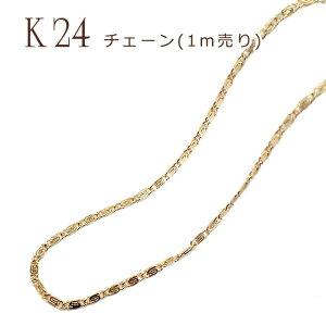チェーン (デザインD)【1m切り売り】 K24メッキ 24金【23】S字 鎖 ネックレス ブレスレット ゴールド パーツ アレルギー