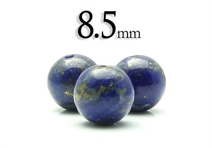 【粒売】ラピスラズリ8.5mm丸玉-アフガニスタン産【メール便発送可・ばら売り・卸価格】