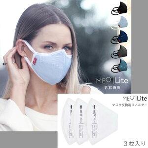 セット販売品【MEOマスク(フィルター2枚付)+交換用フィルター3枚入セット】大人用MEOマスクLite +交換用フィルターセット PM2.5 花粉 ウイルス対策 ニュージーランド製 交換用フィルター