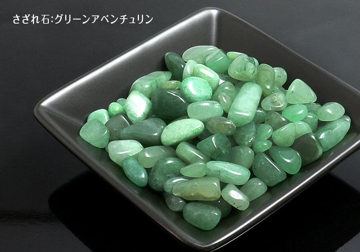 【天然石 パワーストーン】サザレ石・グリーンアベンチュリン(中サイズ)100g【メール便発送可】