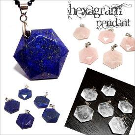 天然石 パワーストーン ペンダントトップ 六芒星 ヘキサグラム ダビデの星 アクセサリー