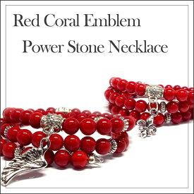 天然石 パワーストーン 赤珊瑚 レッドコーラル チャームネックレス アクセサリー