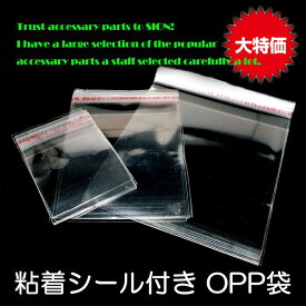選べる3サイズ 包装資材 粘着シール付き OPP袋 ビニール袋 約100×80mm 200枚セット パワーストーン アクセサリー