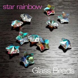 クリスタルガラス ビーズ 星型 スター レインボー 一つ穴 5個セット パワーストーン アクセサリー ハンドメイド