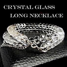 クリスタルガラス カット ロングネックレス クリア約6mm アクセサリー