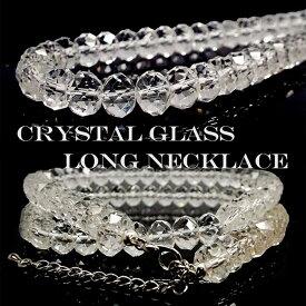 クリスタルガラス カット ロングネックレス クリア約8mm アクセサリー
