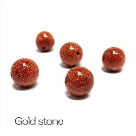天然石 ビーズ ゴールドストーン 金砂石 粒売り 約8mm パワーストーン アクセサリー ハンドメイド