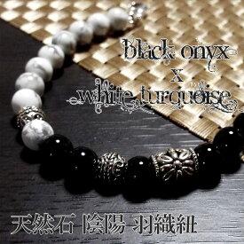 天然石 陰陽 羽織紐 和装小物 着付け小物 オニキス ホワイトターコイズ パワーストーン アクセサリー