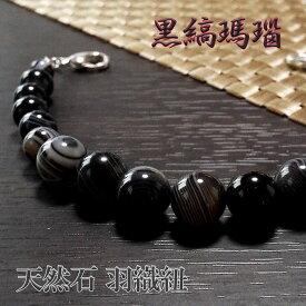 天然石 羽織紐 和装小物 着付け小物 黒縞瑪瑙 パワーストーン アクセサリー