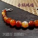 天然石 羽織紐 和装小物 着付け小物 赤縞瑪瑙 サードオニキス パワーストーン アクセサリー