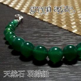 天然石 羽織紐 和装小物 着付け小物 グリーンメノウ 緑瑪瑙 パワーストーン アクセサリー