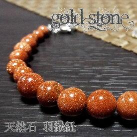 天然石 羽織紐 和装小物 着付け小物 ゴールドストーン パワーストーン アクセサリー