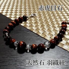 天然石 彩 羽織紐 和装小物 着付け小物 水晶 レッドタイガーアイ パワーストーン アクセサリー