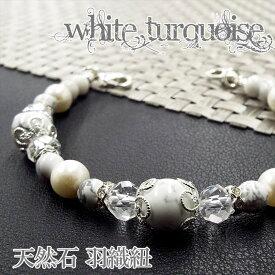 天然石 羽織紐 和装小物 着付け小物 ホワイトターコイズ シェルパール パワーストーン アクセサリー