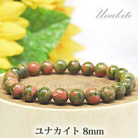 ユナカイト 8mm ブレスレット 天然石 パワーストーン 天然石ブレスレット パワーストーンブレスレット 緑簾石
