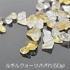 ルチルクォーツ さざれ石 50g 浄化用さざれ石 天然石 パワーストーン ルチルクオーツ 金針水晶 針入り水晶