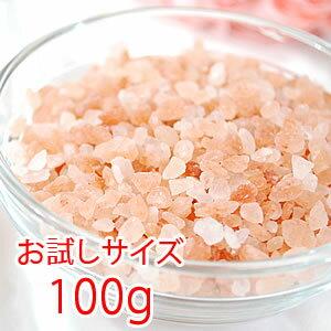 ヒマラヤ岩塩 [お試しパック30g×3] ピンクソルト 浄化用に バスソルトに 盛り塩 置塩 ヒマラヤ岩塩
