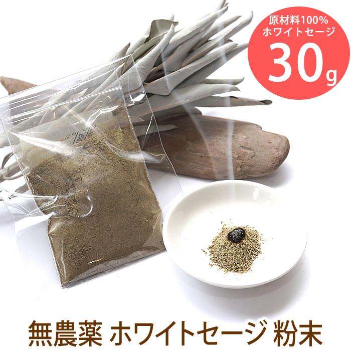 【粉末 30g】ホワイトセージ 粉末タイプ 浄化用 無農薬 天然石 パワーストーン お部屋の浄化に パウダー