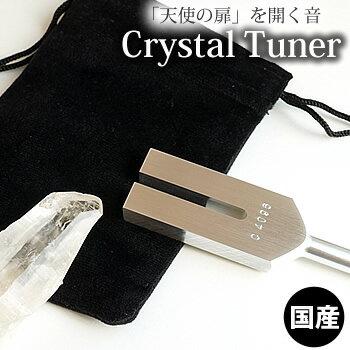 クリスタルチューナー(音叉) ヒマラヤ水晶付き 4096Hz 天然石 パワーストーンの浄化用に 瞑想 ヨガ等に ヒーリンググッズ クリスタル チューナー 音叉 国産 水晶ポイント付き