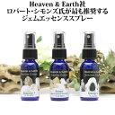[シモンズ氏推奨の3種]【Heaven & Earth】ジェムエッセンススプレー Gemstone Essences(Ascension-7、Azozeo Su...