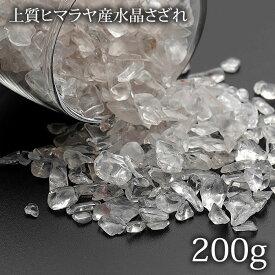 上質ヒマラヤ水晶 さざれ石 200g ヒマラヤ水晶 浄化用さざれ石 ヒマラヤ水晶 天然石 パワーストーン