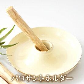 【C】パロサント スティック ホルダー スタンド パロサント専用 パロサント皿 パロサントスティックホルダー パロサントスタンド Palosanto stick holder メタル製