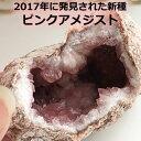 【レア・一点もの】高品質ピンクアメジスト アルゼンチン・パタゴニア産 原石 クラスター 天然石 パワーストーン ピン…