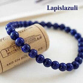 【最高品質】ラピスラズリAAAA 6mm ブレスレット 天然石 パワーストーン ラピス 青金石 瑠璃石 lapis lazuli 9月の誕生石 極細ブレスレット