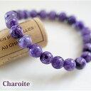 チャロアイトAAAA 8mm ブレスレット 天然石 パワーストーン チャロ石 charoite