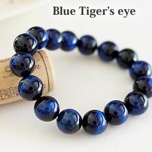 ブルータイガーアイ 12mm ブレスレット 天然石 パワーストーン ブルーカラータイガーアイ タイガーアイ タイガースアイ 青虎目石 青猫目石 Blue Tiger's eye