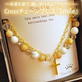 クロス チェーン ブレスレット【Smile(スマイル)】クロス×マザーオブパール×ハウライト 天然石 パワーストーン アミュレット ブレス レディース