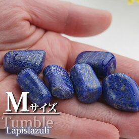 【高品質・美色】ラピスラズリ タンブル(1個) インテリア 置物 天然石 パワーストーン タンブルストーン ラピス 青金石 瑠璃石 lapis lazuli 9月の誕生石