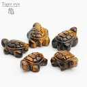 亀(タイガーアイ)【金運アップ・財布に】 <天然石インテリアストーン・パワーストーン>虎目石|カメ【置物】かめ