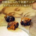 【ミニ亀さん♪】かめ(タイガーアイ) 1個 インテリア 置物 亀 タイガーアイ 天然石 パワーストーン(亀 タイガーアイ)…
